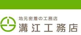 溝江工務店